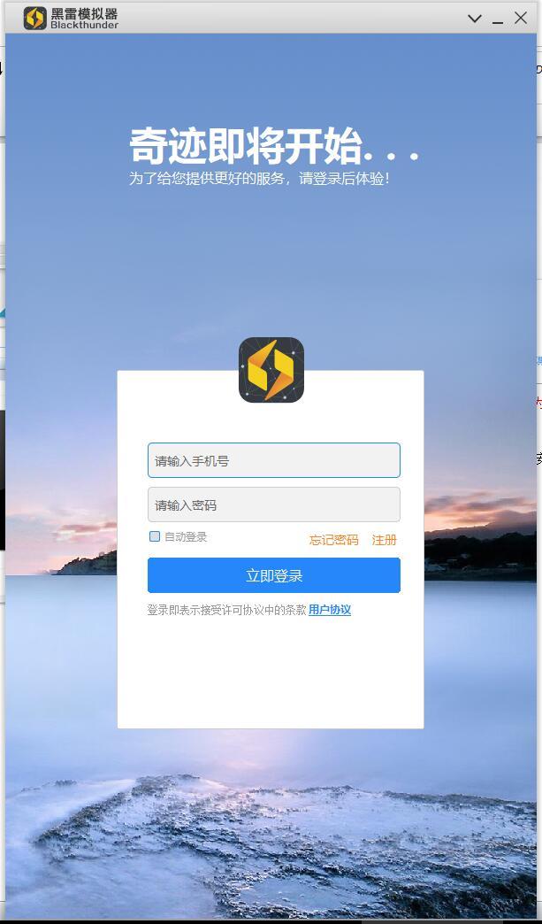 黑雷模拟器软件界面.jpg
