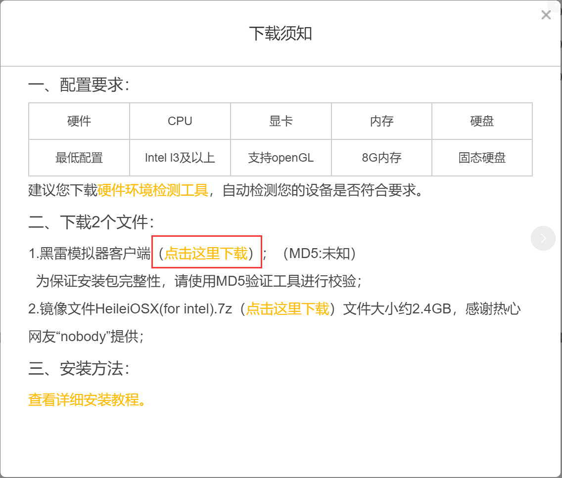 黑雷IOS模拟器安装教程 - 第2张  | 大博辞
