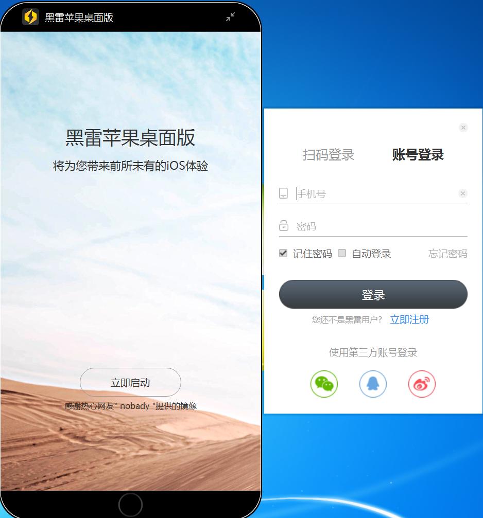黑雷IOS模拟器安装教程 - 第8张  | 大博辞
