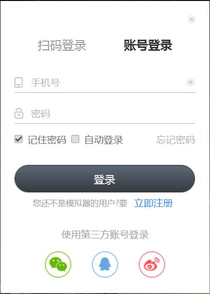 黑雷IOS模拟器安装教程 - 第10张  | 大博辞