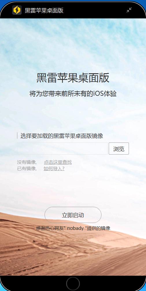 黑雷IOS模拟器安装教程 - 第11张  | 大博辞
