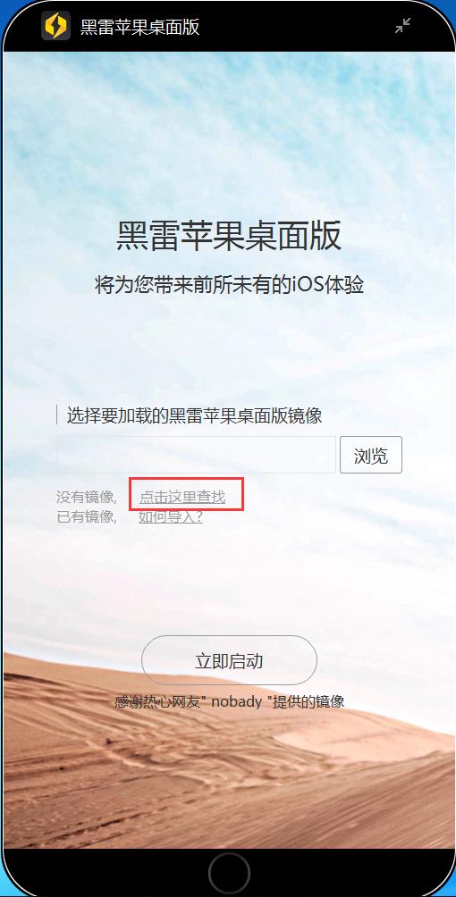 黑雷IOS模拟器安装教程 - 第12张  | 大博辞