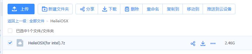 黑雷IOS模拟器安装教程 - 第14张  | 大博辞