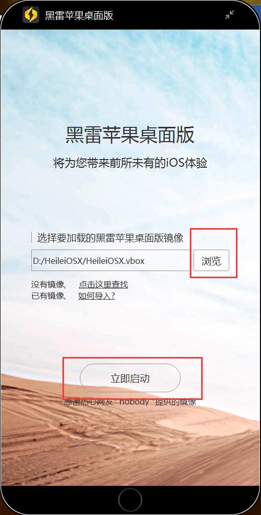 黑雷IOS模拟器安装教程 - 第21张  | 大博辞