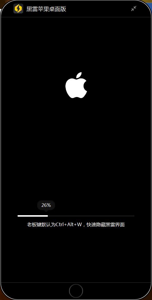 黑雷IOS模拟器安装教程 - 第22张  | 大博辞