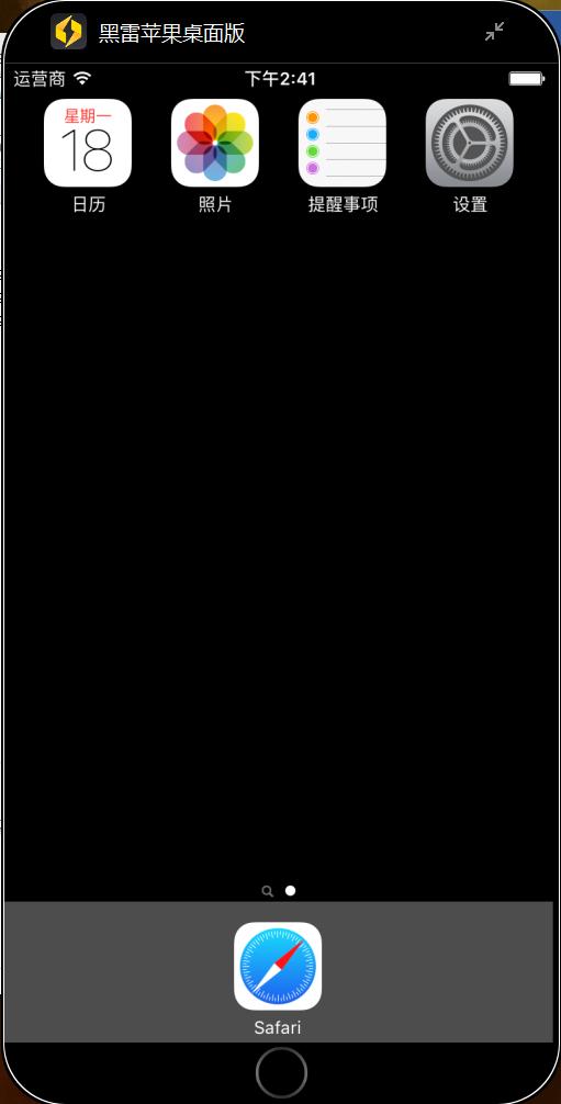 黑雷IOS模拟器安装教程 - 第26张  | 大博辞